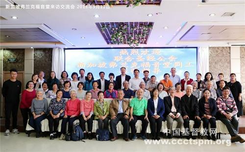 新加坡弗兰克福音堂和联合圣经公会访问通辽教会