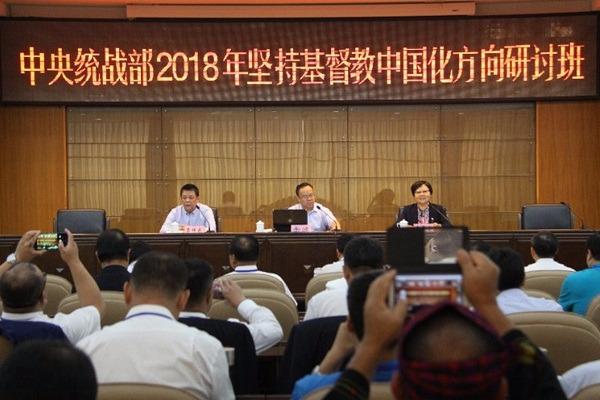 中央统战部举办2018年坚持基督教中国化方向研讨班