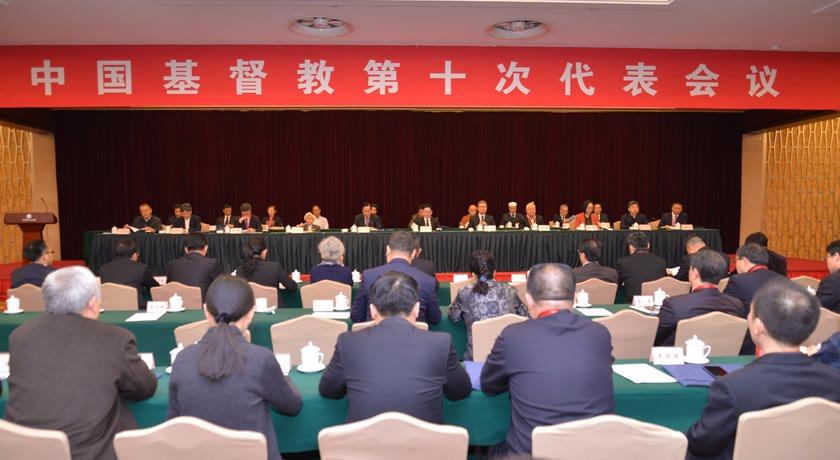中国基督教第十次代表会议在京隆重开幕