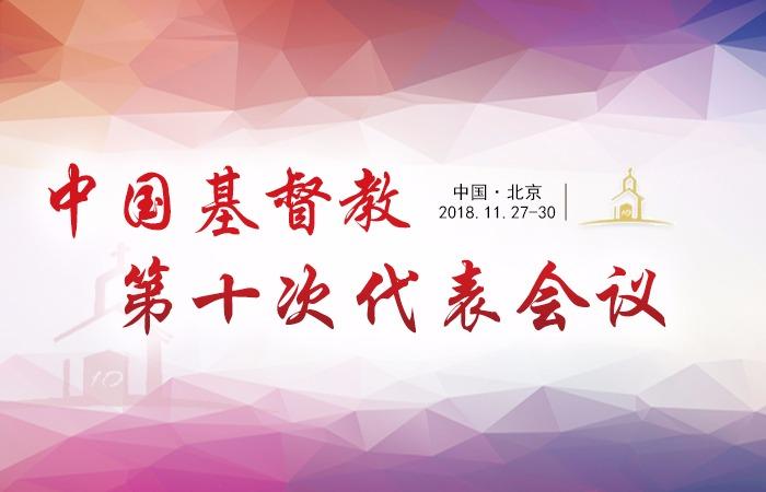 关于落实《推进我国基督教中国化五年工作规划纲要(2018-2022)》的决议