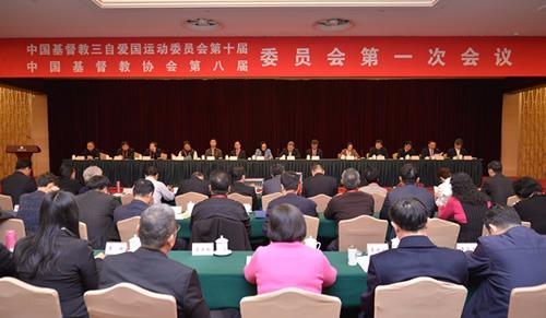 中国基督教两会新一届领导班子经选举产生