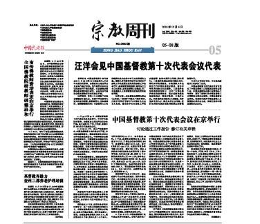 【宗教周刊】中国基督教第十次代表会议在京举行