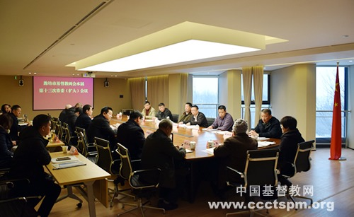 潍坊市基督教两会召开本届第十三次常委(扩大)会议