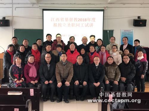 江西省基督教对2018年度拟按立圣职的同工进行试讲考评