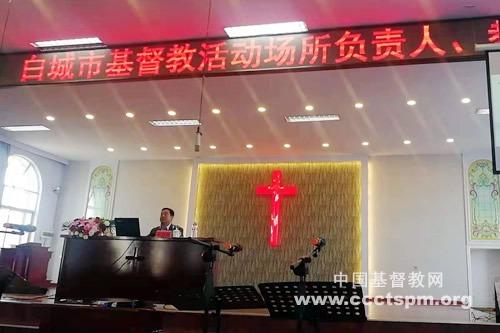 白城市基督教两会举行法规培训暨工作总结大会