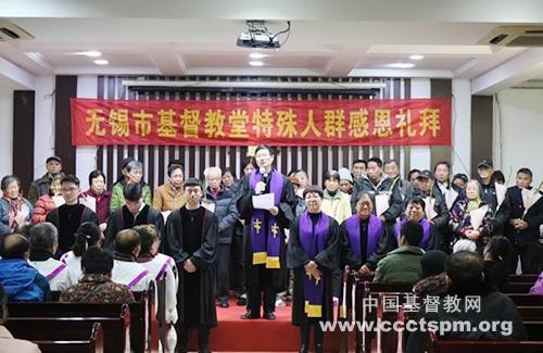 无锡市基督教堂举行特殊人群感恩礼拜