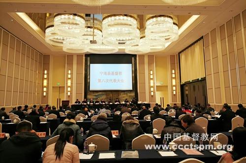 宁海县基督教第八次代表会议召开