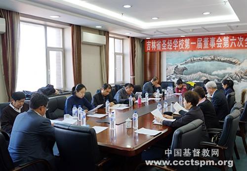 吉林省圣经学校第一届董事会第六次全体会议