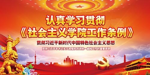 中共中央印发《社会主义学院工作条例》(全文公布)
