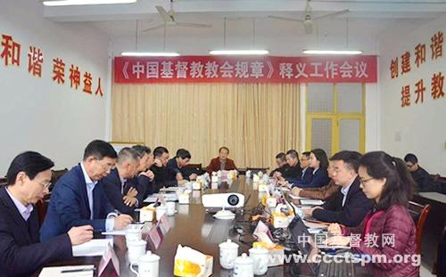 《中国基督教教会规章》释义工作会议召开