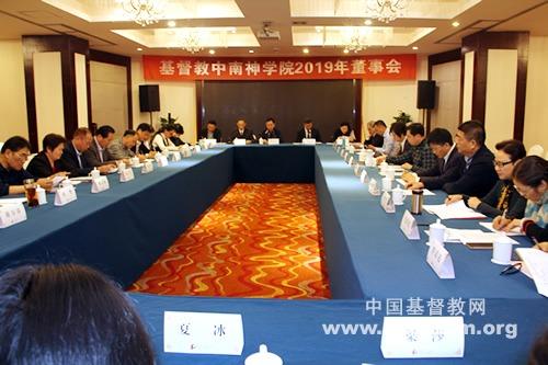 中南神学院2019年董事会在武汉召开