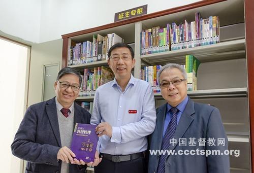 香港证主协会董事会刘忠明主席一行访问福建神学院