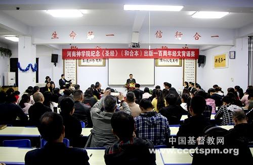 河南神学院举办纪念圣经(和合本)出版一百周年经文竞赛