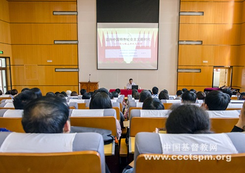 福建神学院学习新时代中国特色社会主义思想