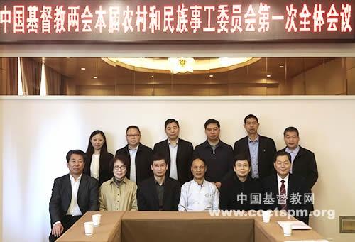 本届农村和民族事工委员会第一次全体会议在昆明召开