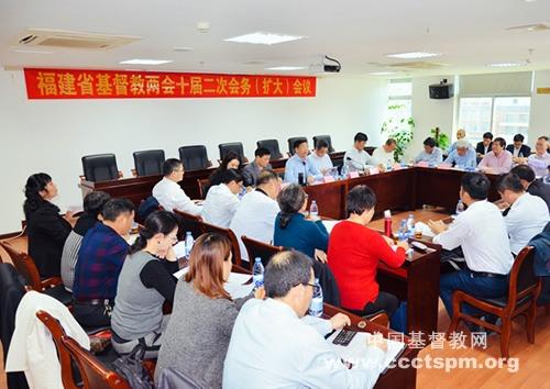 福建省基督教两会召开十届二次会务(扩大)会议