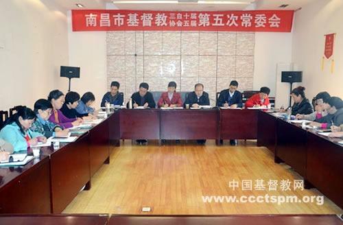 南昌市基督教两会召开十届五次常委会
