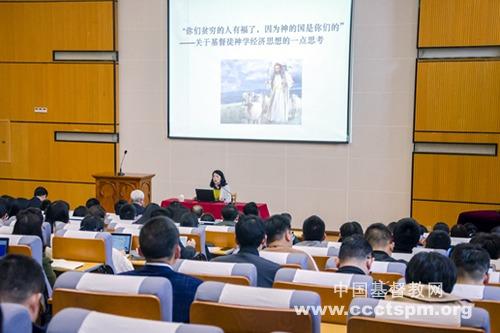 """福湾讲坛举办""""基督教神学经济思想""""专题讲座"""