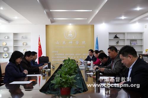 山东省基督教两会神学思想宣讲专委会召开会议