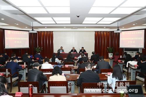 基督教神学院教师研修班在京开班