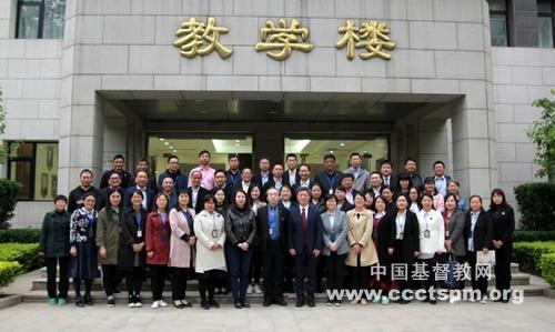 首届基督教神学院教师研修班在京顺利结业