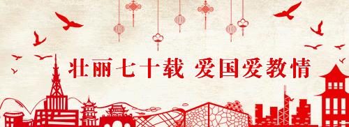 """""""壮丽七十载 爱国爱教情""""征文通知"""