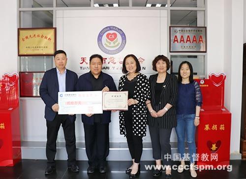 天津市基督教两会为我国东西部贫困地区捐款