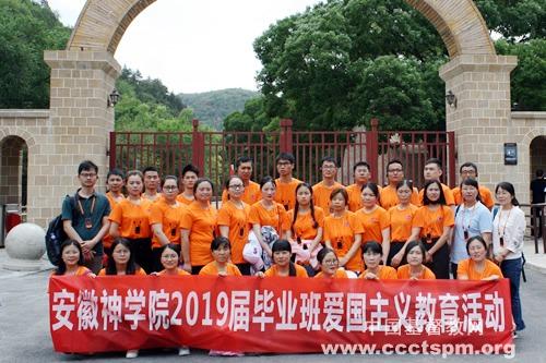 安徽神学院2019届毕业班赴陕西进行爱国主义教育活动