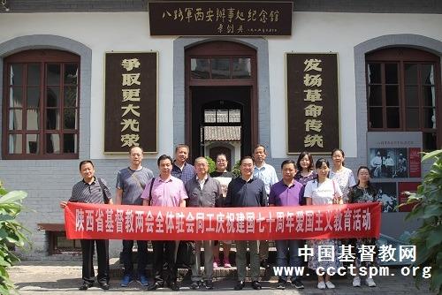 陕西省基督教两会举行爱国主义教育活动