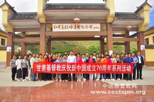 甘肃省基督教举行庆祝新中国成立70周年系列活动