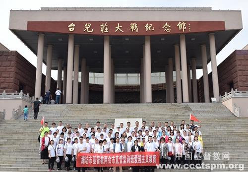 潍坊市基督教两会举行直管堂义工骨干爱国主义教育活动