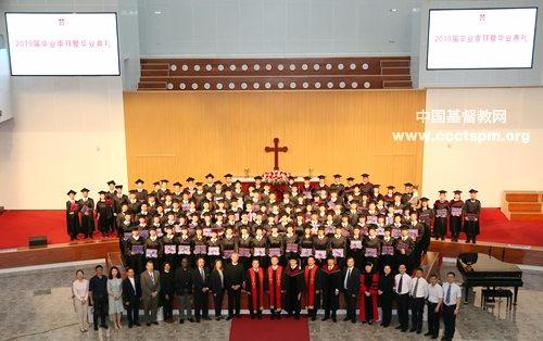 金陵协和神学院举行2019届毕业崇拜暨毕业典礼