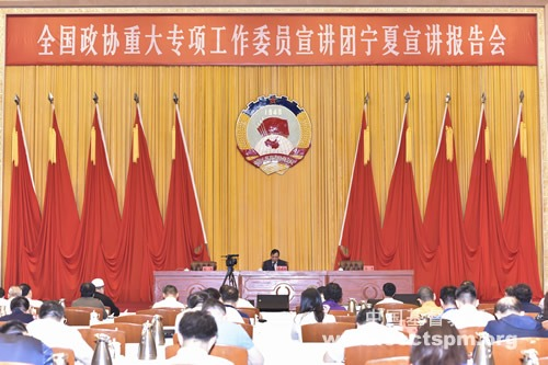 徐晓鸿牧师参加全国政协重大专项工作委员宣讲团首场宣讲
