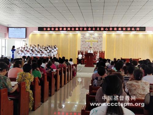 """吉林市基督教两会举行""""践行社会主义核心价值观""""宣讲礼拜"""