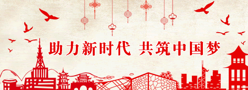 """""""助力新时代 共筑中国梦""""征文通知"""