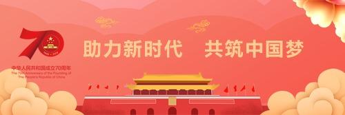"""关于举办""""助力新时代 共筑中国梦""""艺术作品征集的通知"""
