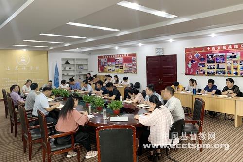 山东神学院举行各部门暑期总结交流会