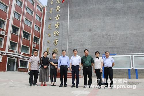基督教全国两会赴内蒙古调研指导工作
