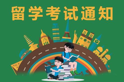 2019年中国基督教两会出国留学考试通知