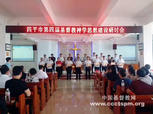 四平市基督教两会举行第四届神学思想研讨会