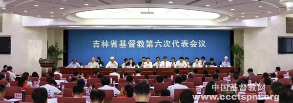 坚持中国化方向 促进吉林教会新发展