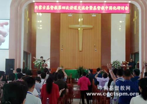 内蒙古基督教举行第四次讲道交流会暨基督教中国化研讨会