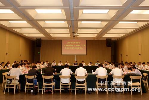 潍坊市基督教两会举办推进基督教中国化研讨会
