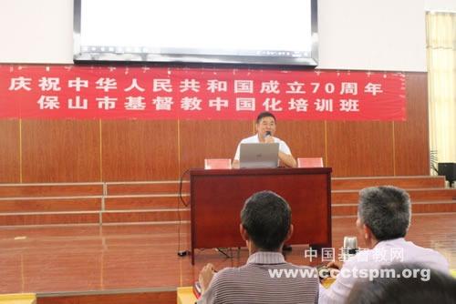 """保山市基督教举办""""庆祝中华人民共和国成立70周年暨基督教中国化""""培训"""