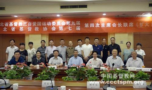 湖北省基督教举行本届第四次主席、会长联席(扩大)会议