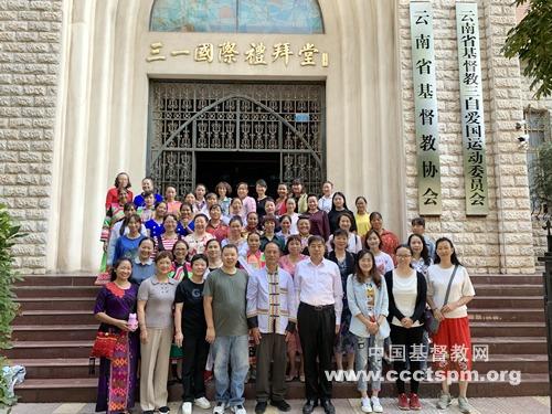 云南省基督教两会举办第十八期妇女事工培训班