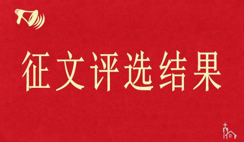"""""""助力新时代 共筑中国梦""""征文评选结果"""