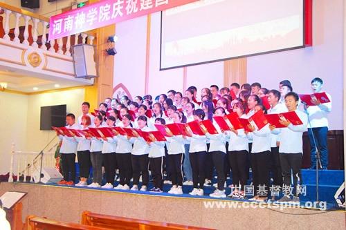 河南神学院举行庆祝新中国成立七十周年歌唱祖国晚会
