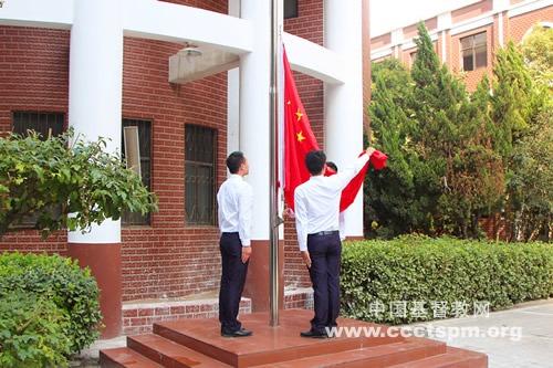 河南神学院举行升国旗仪式暨2019级新生开学典礼