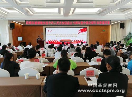 昆明市基督教两会举办庆祝中华人民共和国成立70周年暨基督教中国化研讨及讲道交流会